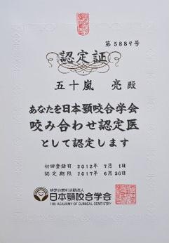 日本顎咬合学会・  咬み合わせ認定医